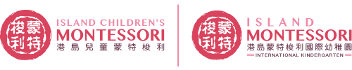 Island Children's Montessori International Nursery and Kindergarten